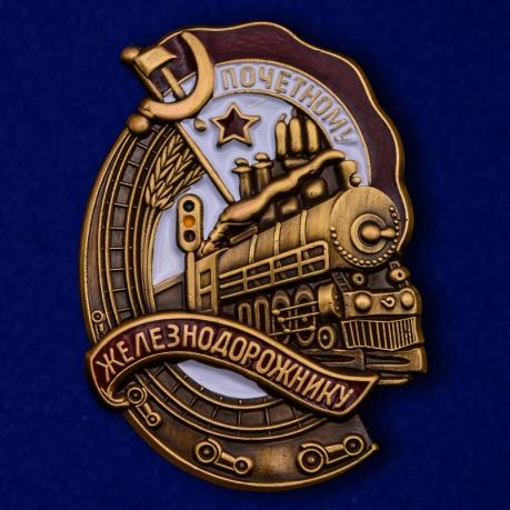 """Знак """"Почётному железнодорожнику"""""""