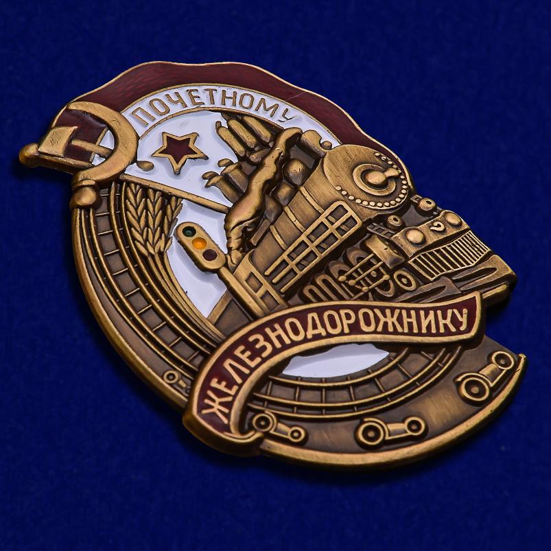 Купить с доставкой копию знака СССР «Почетному железнодорожнику»