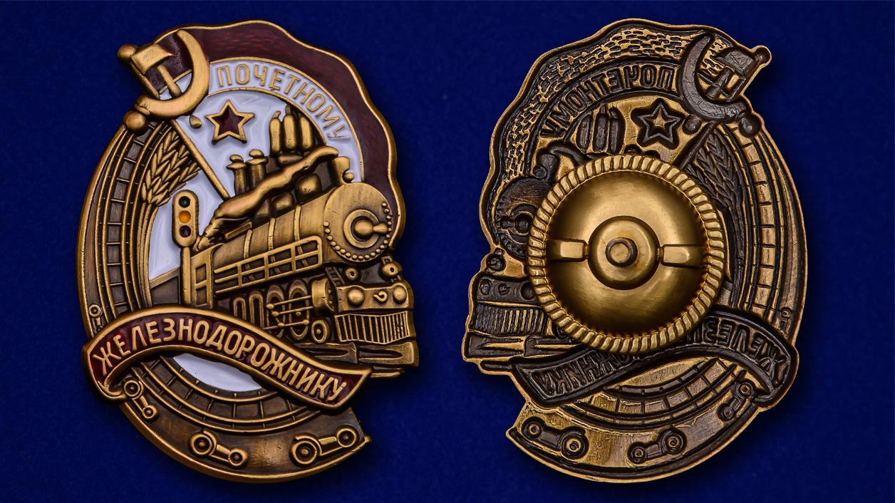 """Знак """"Почётному железнодорожнику"""" - аверс и реверс"""