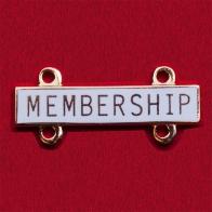 """Значок-подвеска """"Членство в организации"""""""