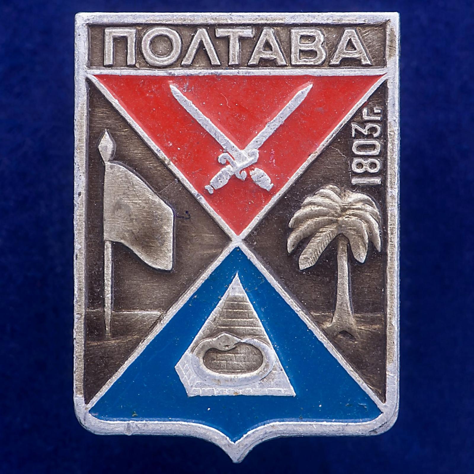 Значок Полтава (герб)