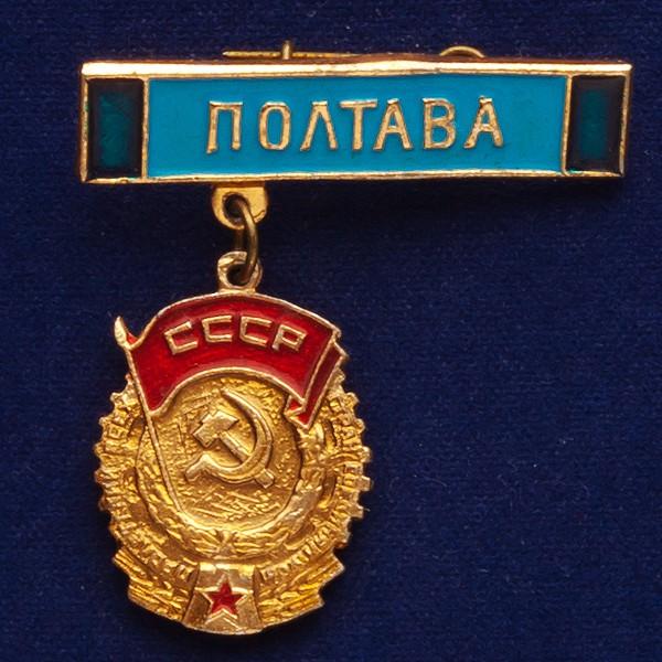 """Значок """"Полтава"""" с орденом Трудового Красного Знамени"""