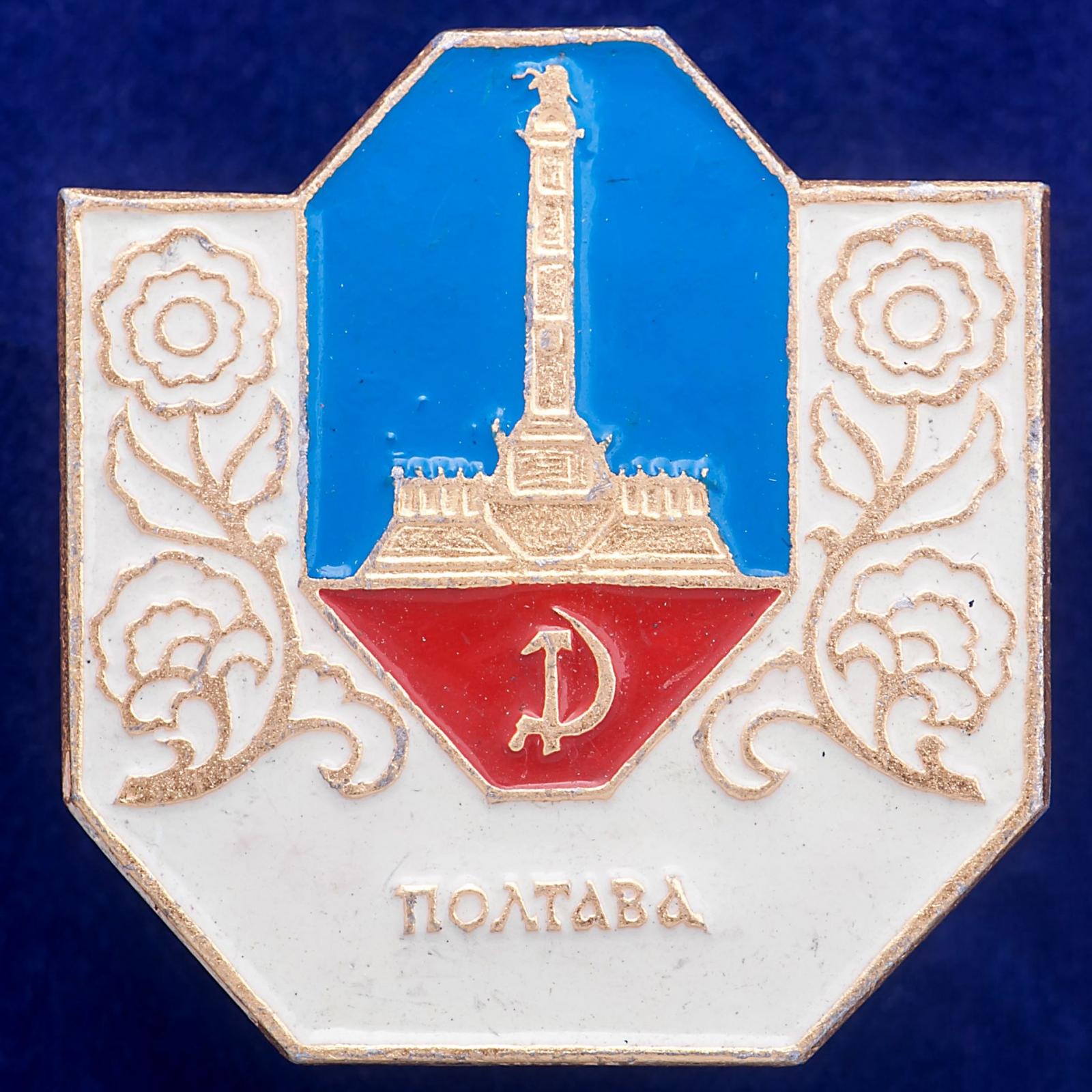 Значок Полтава