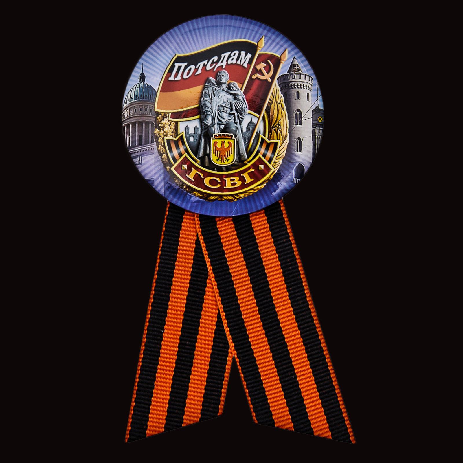 Значок «Потсдам - ГСВГ» в Военпро