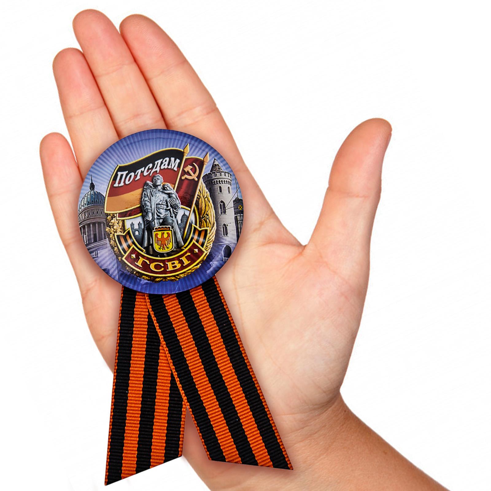 Заказать значок «Потсдам - ГСВГ»