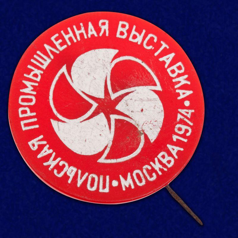 """Значок """"ППВ. Москва. 1974"""""""