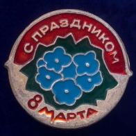 "Значок ""Праздник 8 марта"""