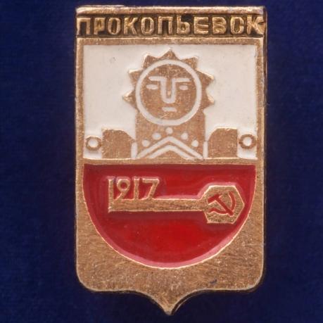 """Значок """"Прокопьевск. 1917"""""""