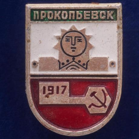 """Значок """"Прокопьевск"""""""