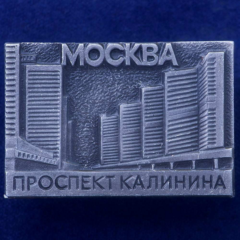 Значок Проспекты Москвы