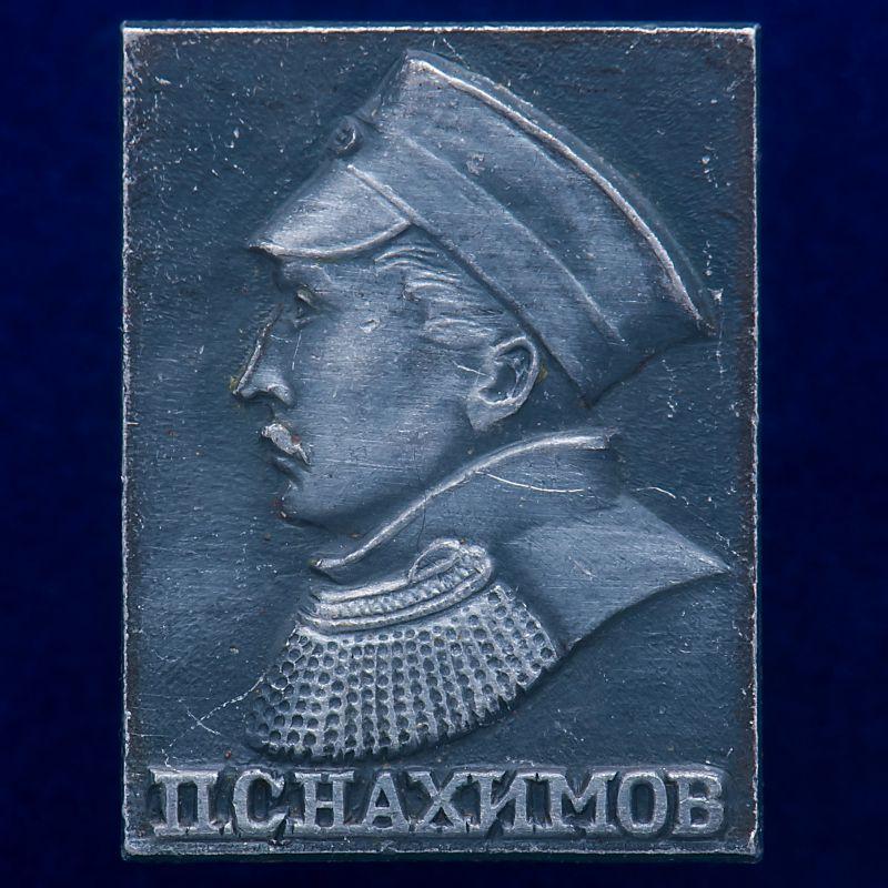 """Значок """"П.С. Нахимов"""""""
