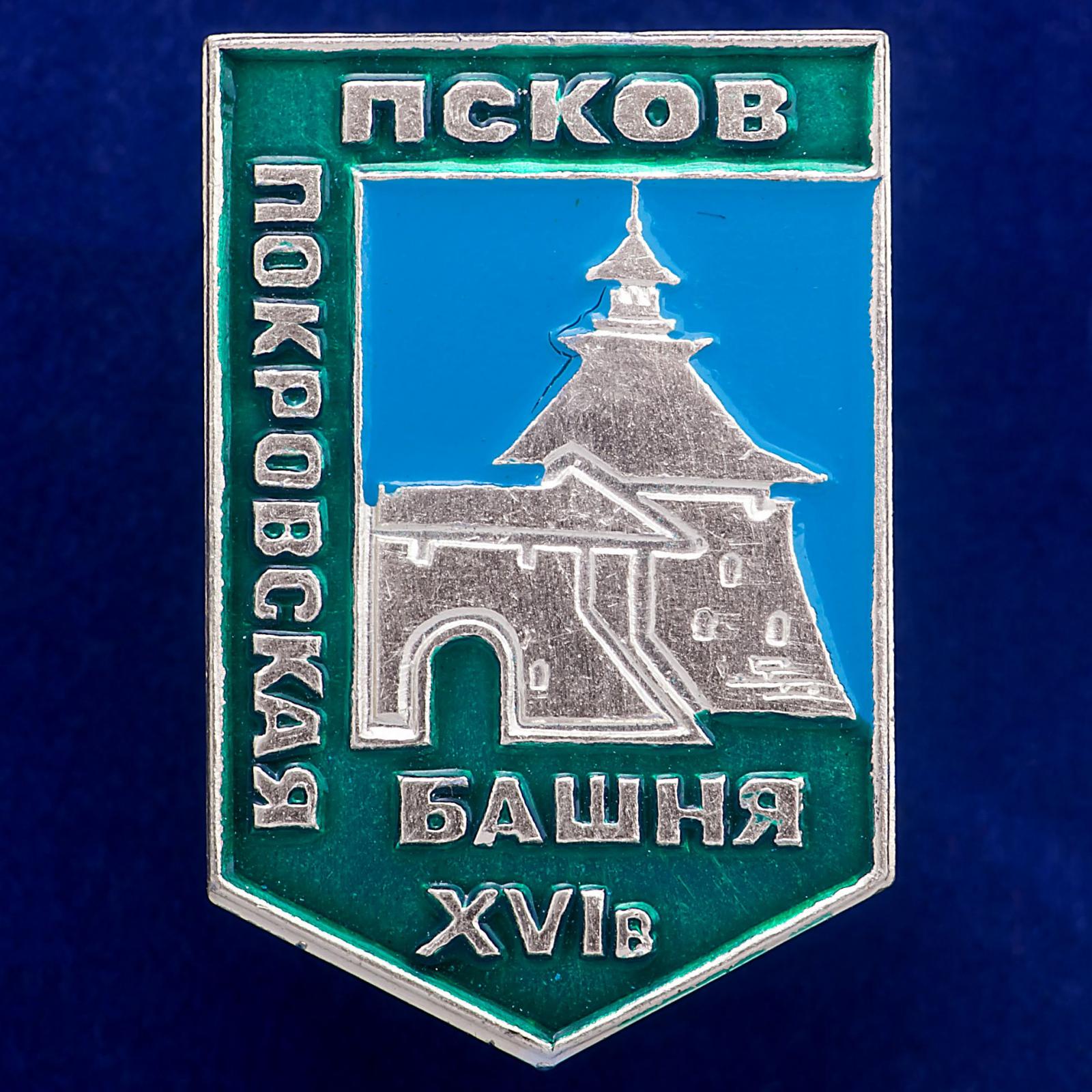 Значок Псковский