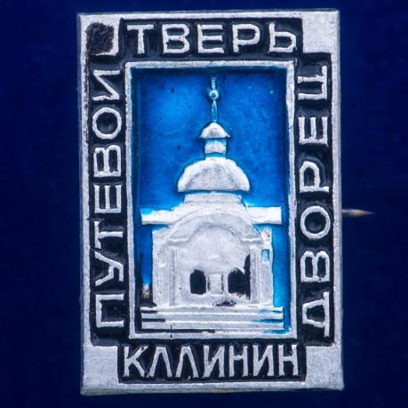 """Значок """"Путевой Дворец. Калинин"""""""