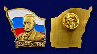 "Значок ""Путин""-авер и реверс"