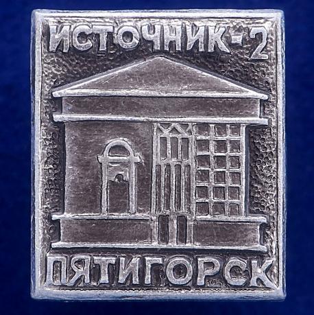 Значок Пятигорский источник