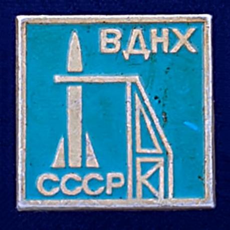 """Значок """"Ракетостроение. ВДНХ СССР"""""""