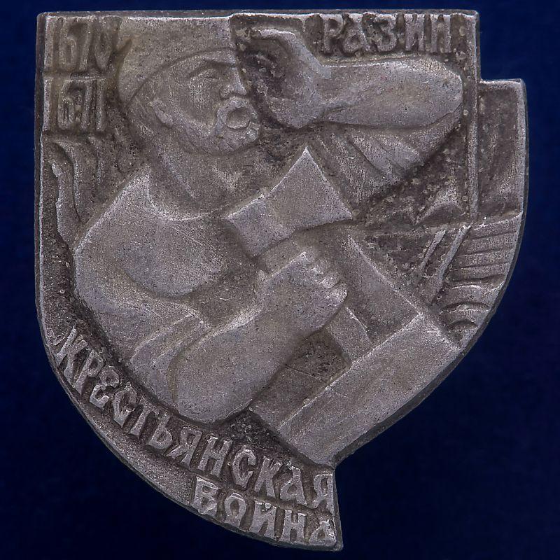 """Значок """"Разин. Крестьянская Война"""""""