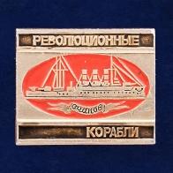 """Значок """"Революционные Корабли. Очаков"""""""
