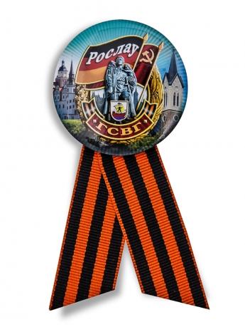 Значок «Рослау - ГСВГ»