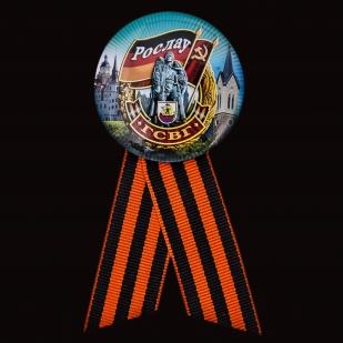 Значок «Рослау - ГСВГ» от Военпро