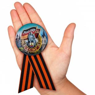 Заказать значок «Рослау - ГСВГ»