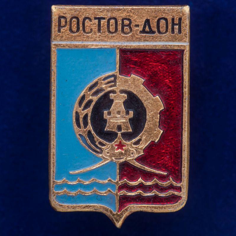 """Значок """"Ростов-Дон. Герб"""""""