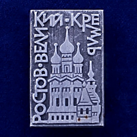 """Значок """"Ростов Великий. Кремль"""""""