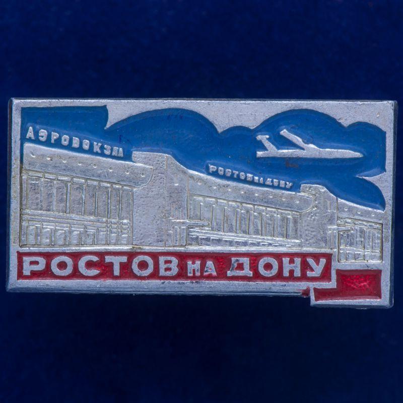 """Значок """"Ростовский Аэровокзал"""""""