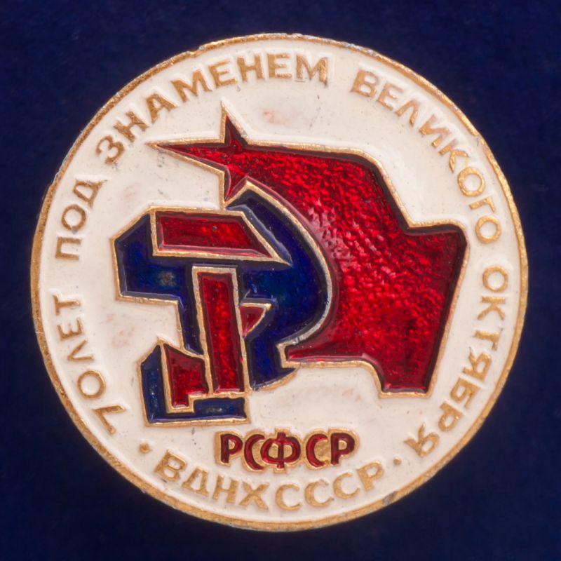 Значок РСФСР