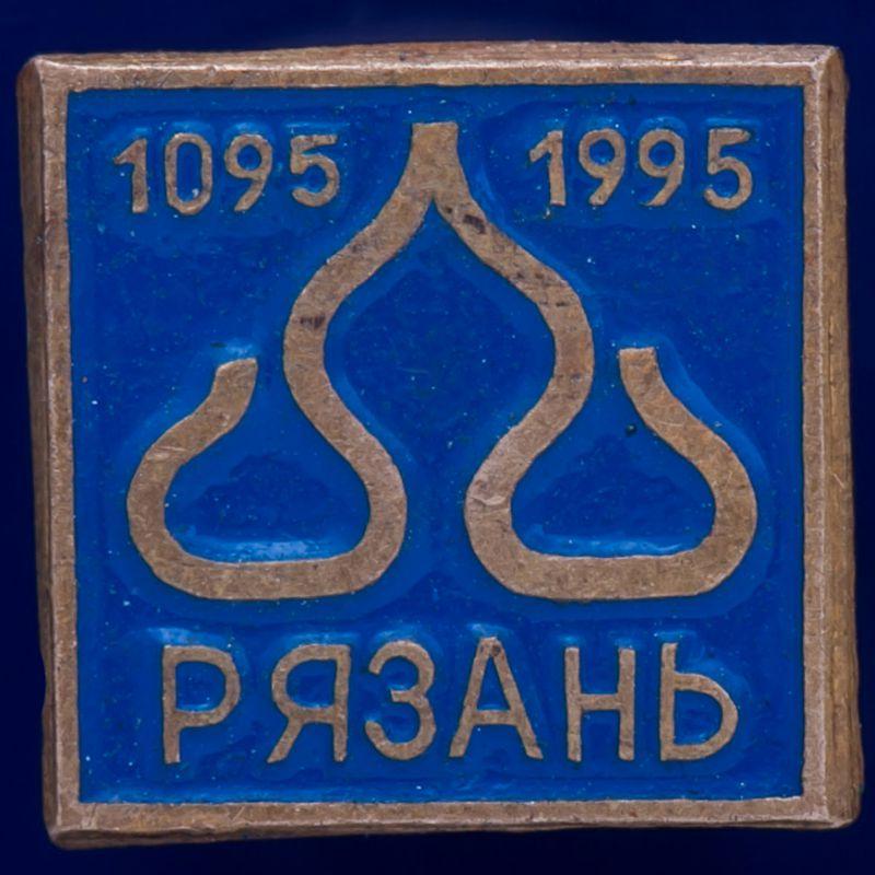 """Значок """"Рязань. 1095-1995"""""""