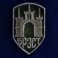 Значок с Брестской крепостью
