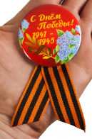 """Значок """"С Днём Победы!"""""""
