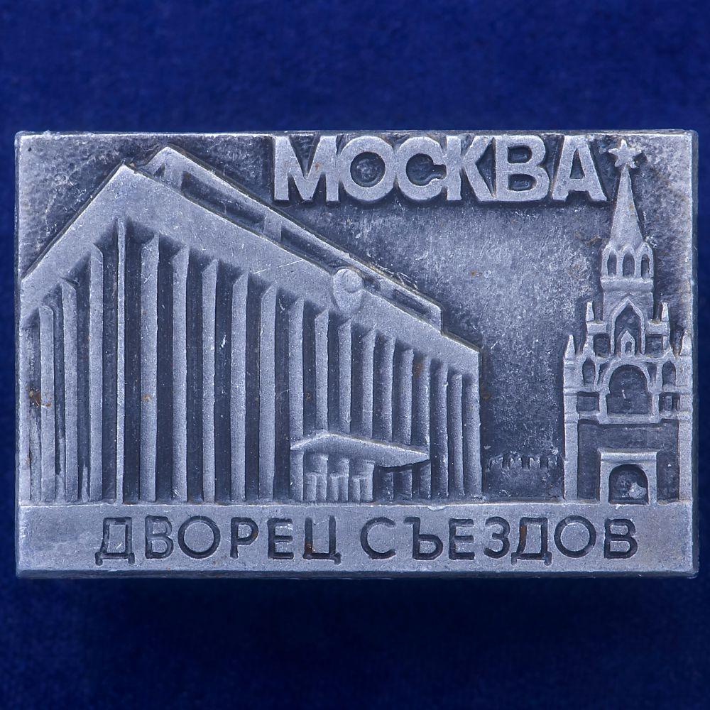 Значок с Дворцом Съездов