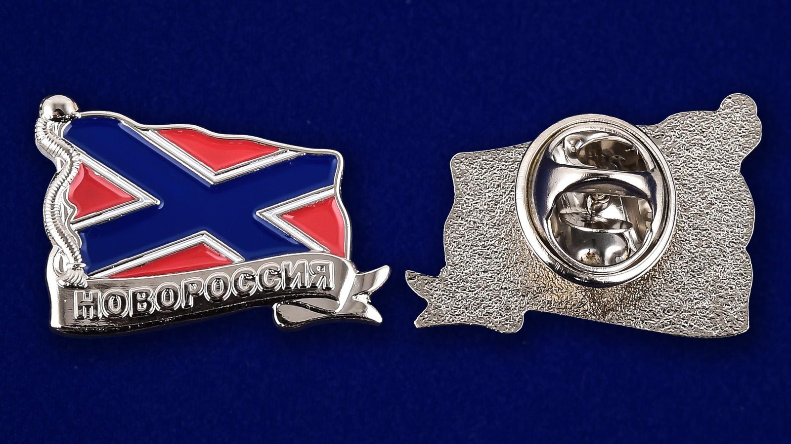 """Значок - подарок """"Новороссия"""" - аверс и реверс"""