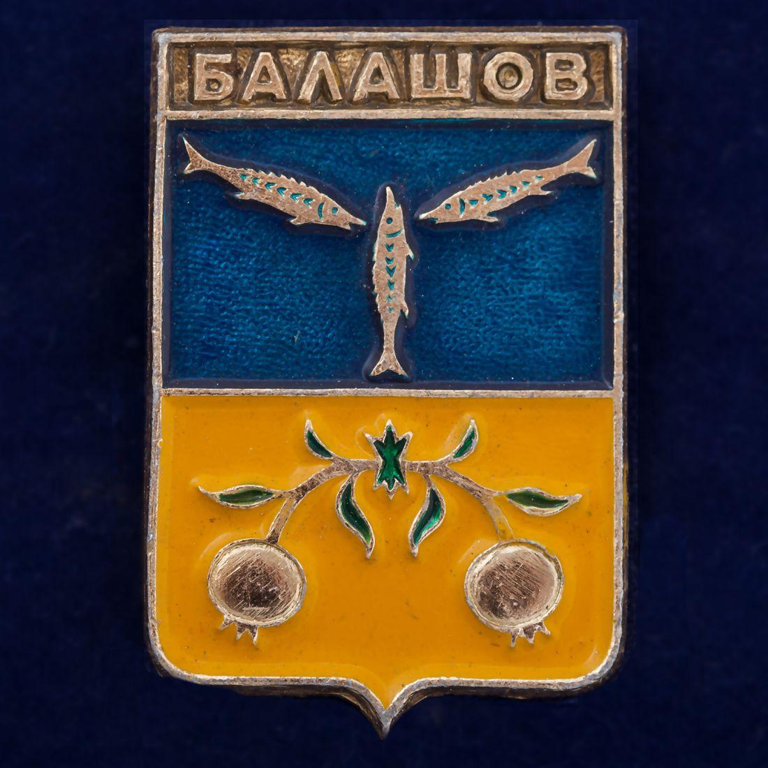 Значок с гербом Балашова