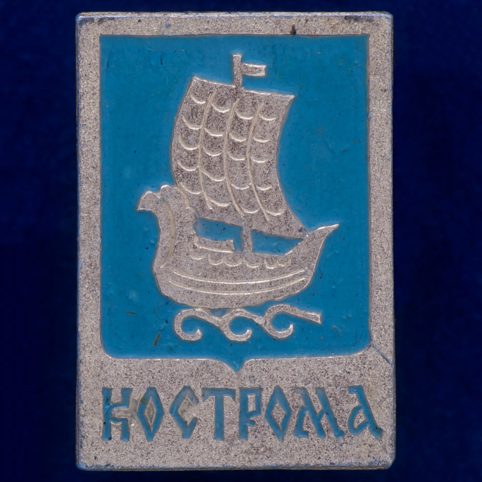 Значок с гербом Костромы