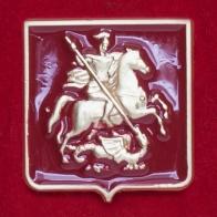 Значок с гербом города Москва