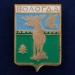 Значок с гербом Вологды