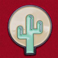 Значок с кактусом в кастанедовском стиле