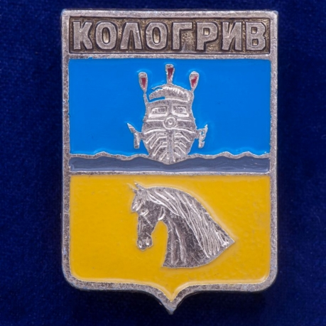 Значок с Кологрив