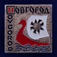Значок с Новгородом (Великим)