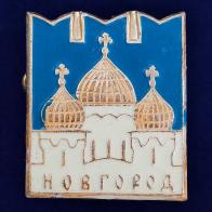 Значок с Новгородом