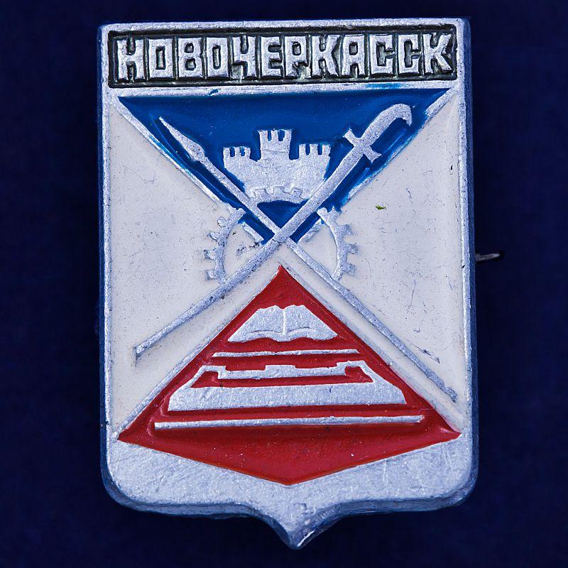 Значок с Новочеркасском