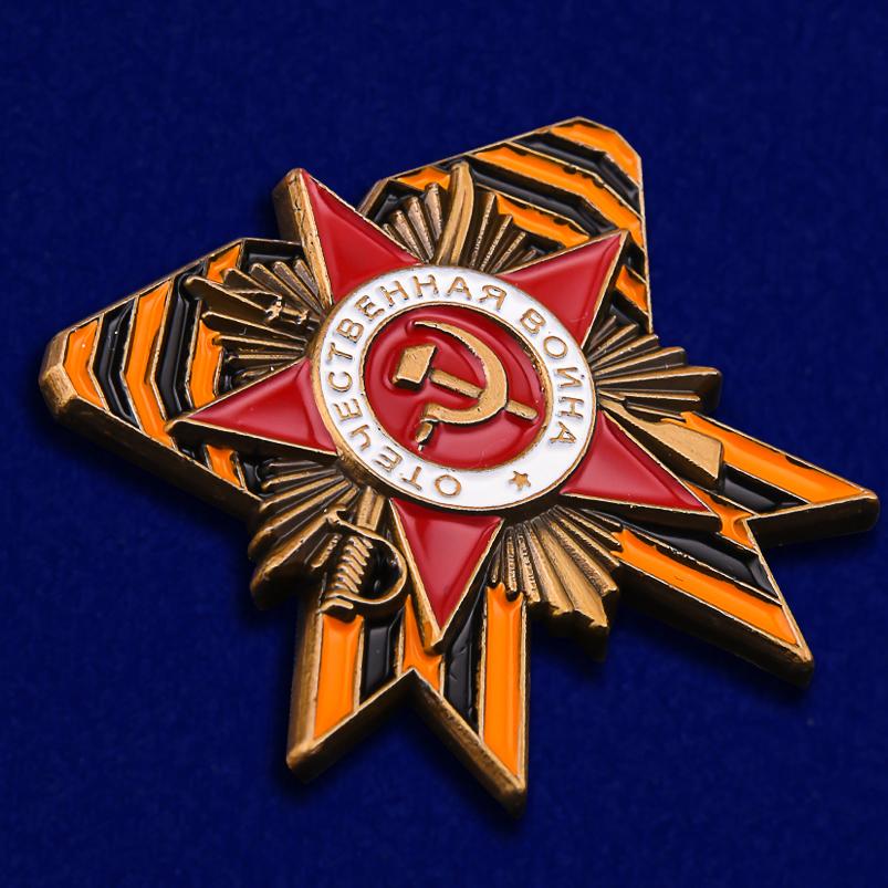 Купить значок с орденом Отечественной войны по низкой цене