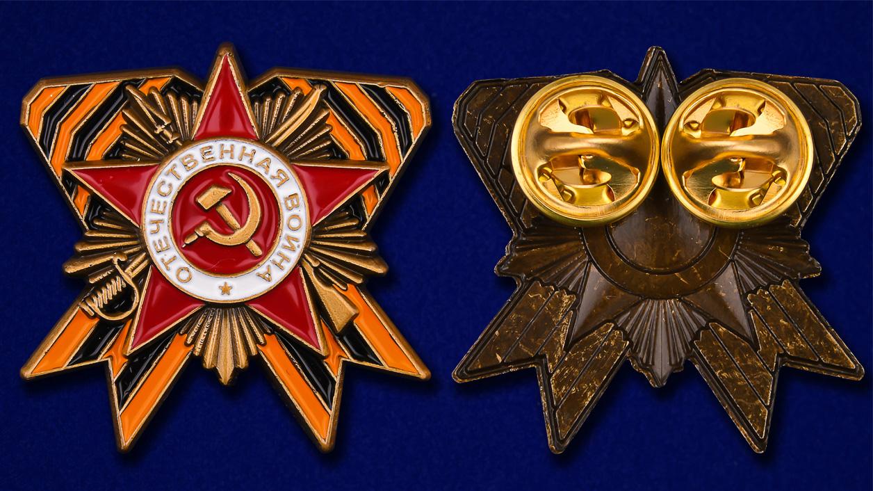 Сувенирный значок с орденом Отечественной войны с доставкой