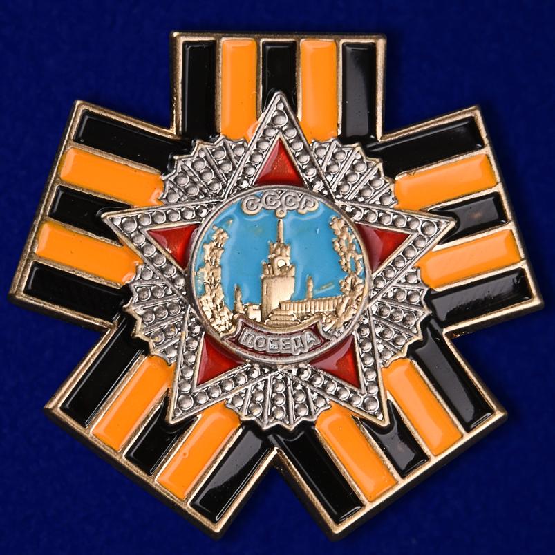 Нагрудный знак Орден Победы – высокое качество