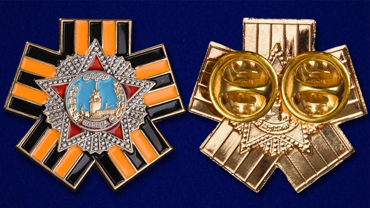 Значок с орденом Победы - аверс и реверс