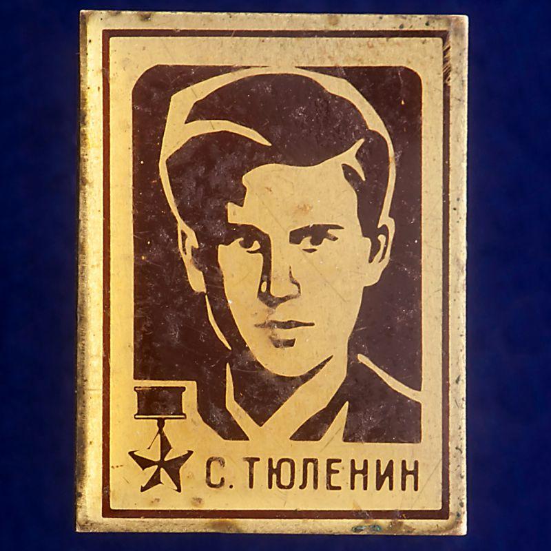"""Значок """"С. Тюленин"""""""