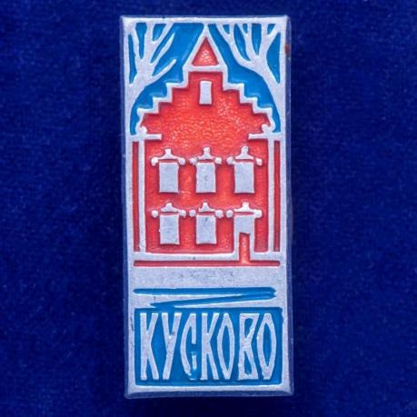 Значок с усадьбой Кусково