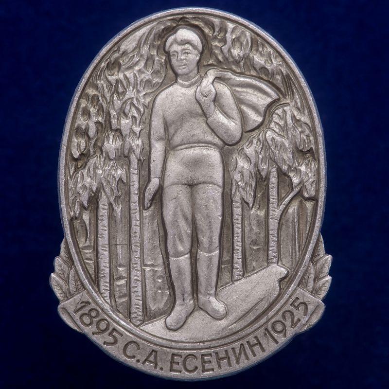 """Значок """"С.А. Есенин. 1895-1925"""""""